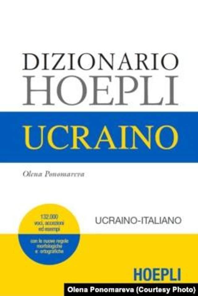 В Італії вийшов перший українсько-італійський словник