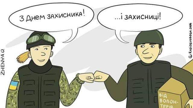 Картинки з Днем захисника України