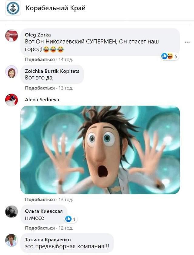 коментарі фейсбук-група миколаїв