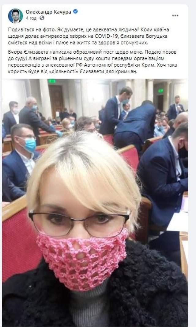 Пост Качури у фейсбуці