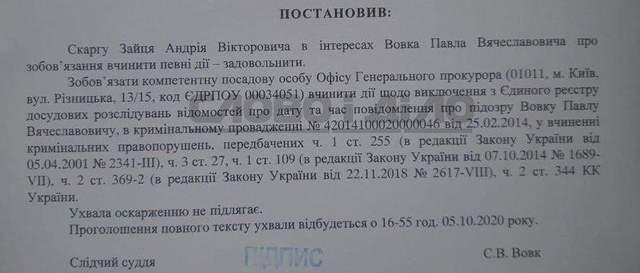 Печерський райсуд, Окружний адмінсуд, Павло Вовк, Сергій Вовк