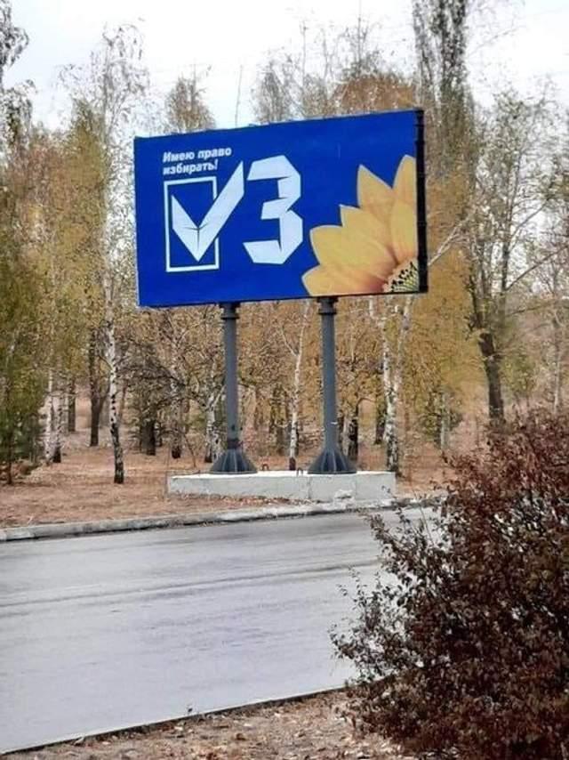 Агітація на Луганщині
