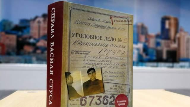 Книга про Стуса