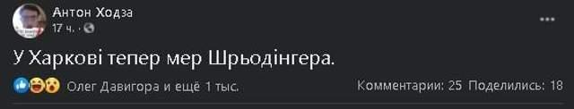 Кернес, місцеві вибори 2020, соцмережі. Харків