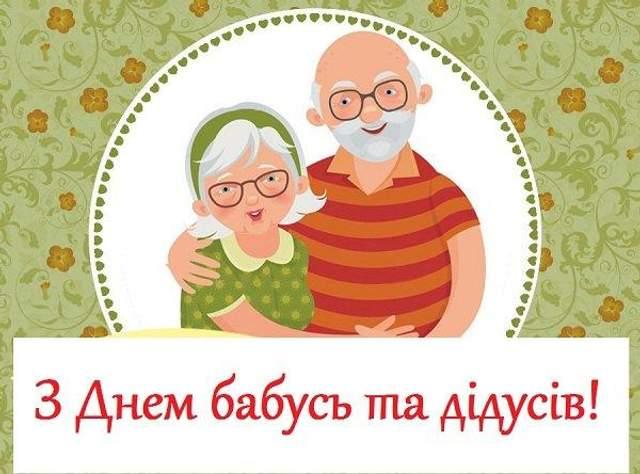 Дудл, день бабусь і дідусів, 28 жовтня 2020, Google