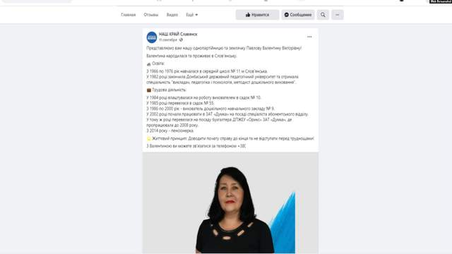 Валентина Павлова, Наш край, Слов'янськ, мовний скандал