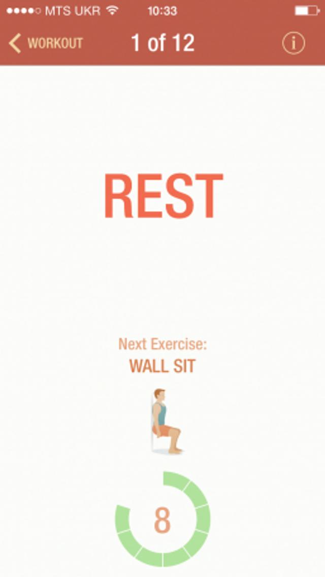 Між вправами є короткі періоди відпочинку