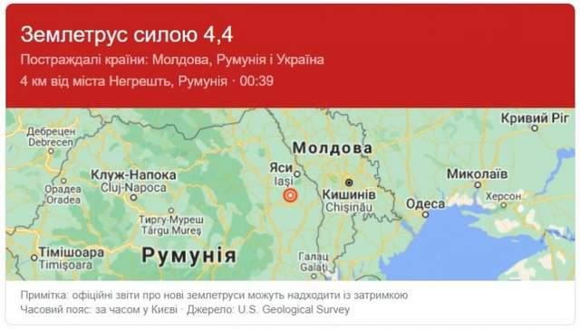 У Чернівцях відчули поштовхи під час землетрусу у Румунії