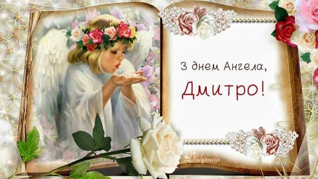 Поздравления дмитрию с именинами и днем ангела