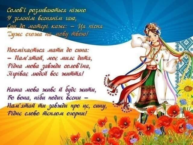 Привітання з Днем української писемності та мови