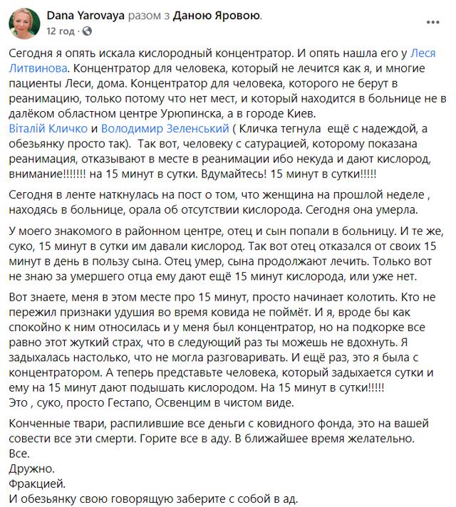 15 минут кислорода в день: на Киевщине отец умер, отдав кислородную маску сыну