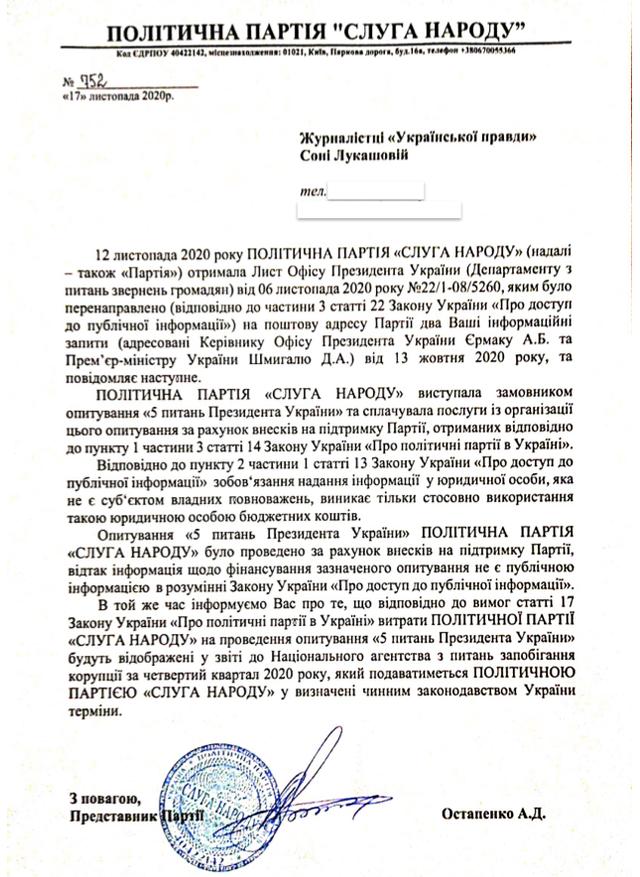 Слуга народу, запит журналістів, 5 питань від Зеленського, опитування Зеленського, гроші, вартість