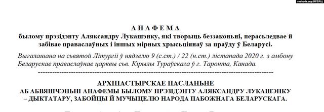 Православна церква Білорусі наклала анафему на Лукашенка