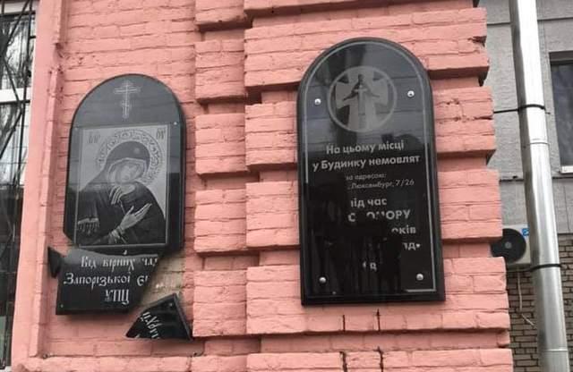 Вандализм в Запорожье: повредили мемориальную доску детям, погибшим во время Голодомора