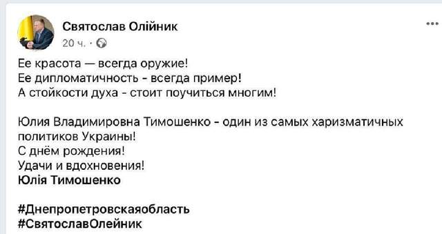 Святослав Олейник готовится перебежать к Юлии Тимошенко, – СМИ