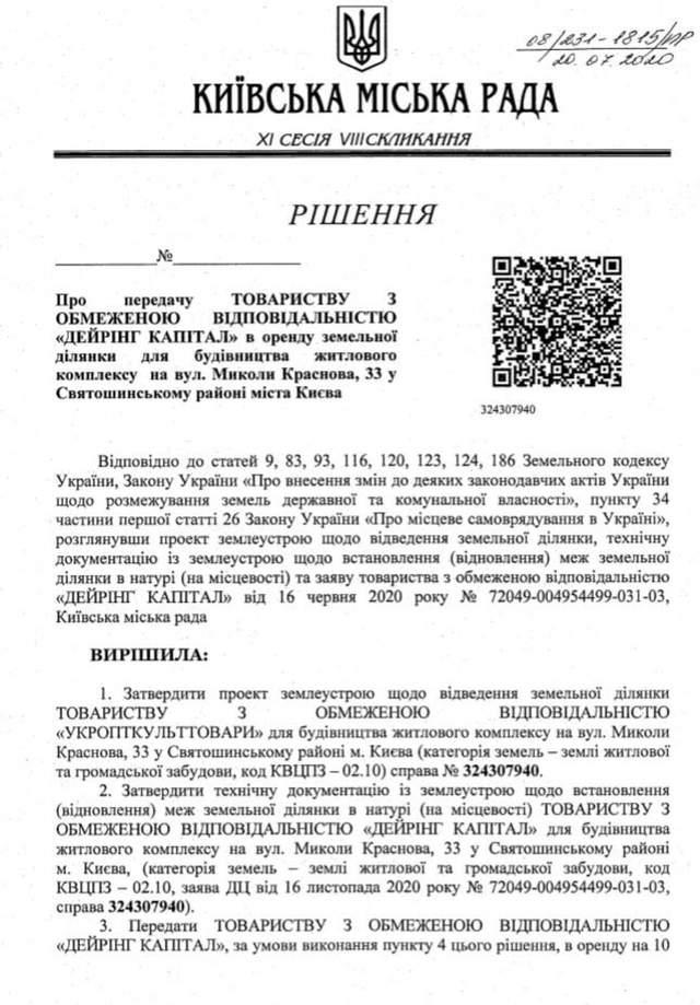 рішення татаров