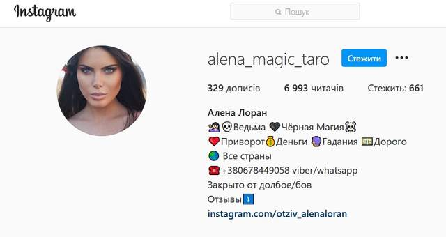 Одна зі сторінок в інстаграм Олени Лоран / Скриншот