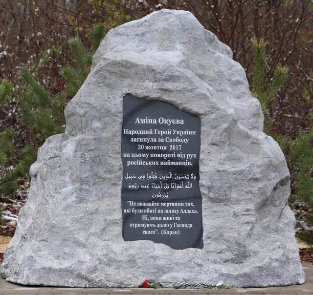 Меморіал на честь Окуєвої