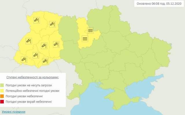 Де в Україні 5 грудня прогнозують негоду