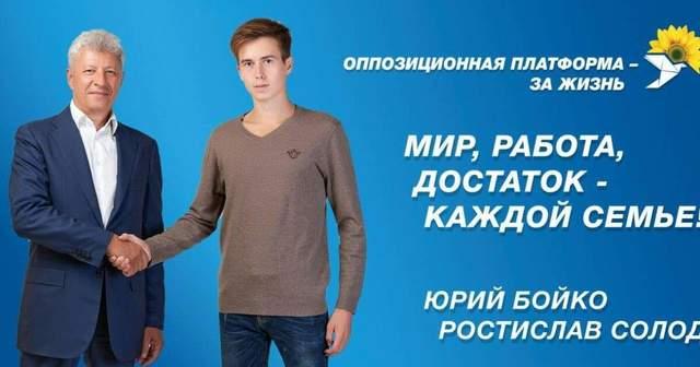 Ростислав Солод Юрій Бойко ОПЗЖ фото