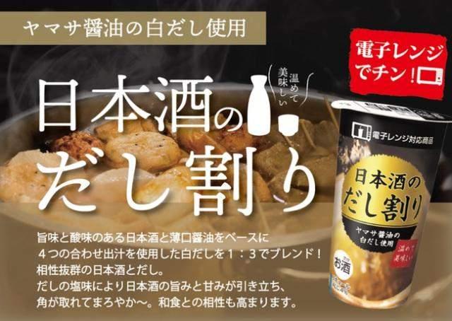 Японський алкогольний суп