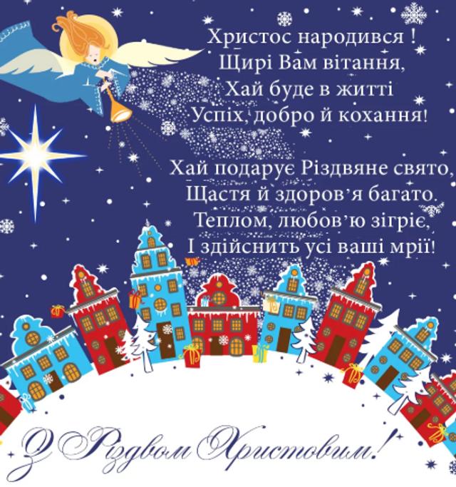 Різдво 25 грудня 2020