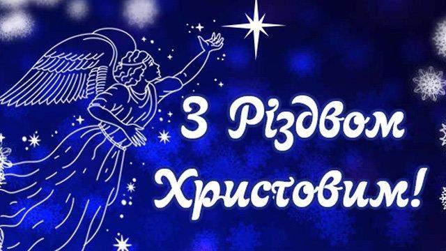 Картинки-привітання з Різдвом 25 грудня