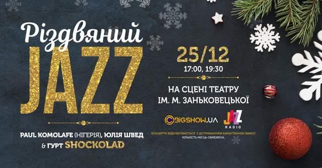 Куди піти на Різдво та Новий рік у Львові
