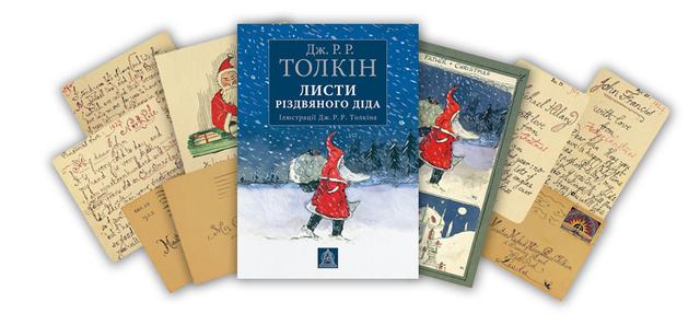 Листи різдвяного Діда мороза