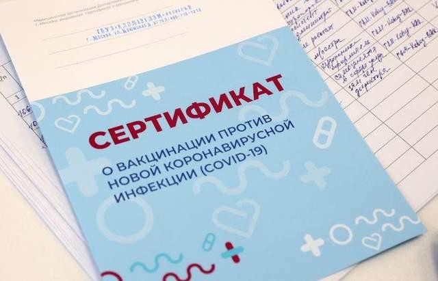Російський сертифікат вакцинації проти коронавірусу