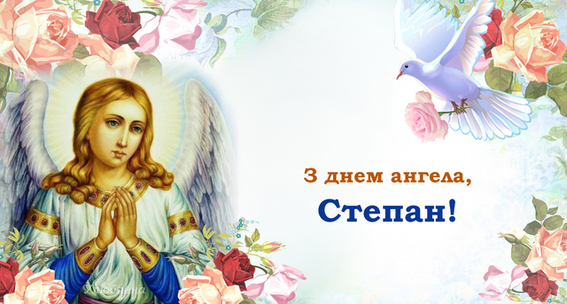 День ангела Степана