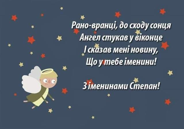 Привітання з іменинами Степана