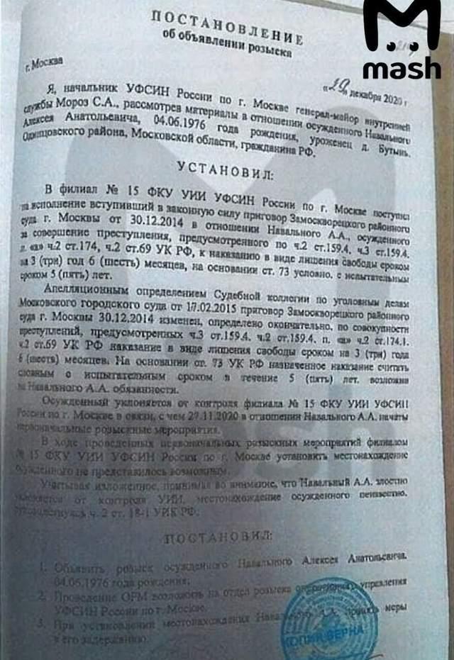 Навальный розыск