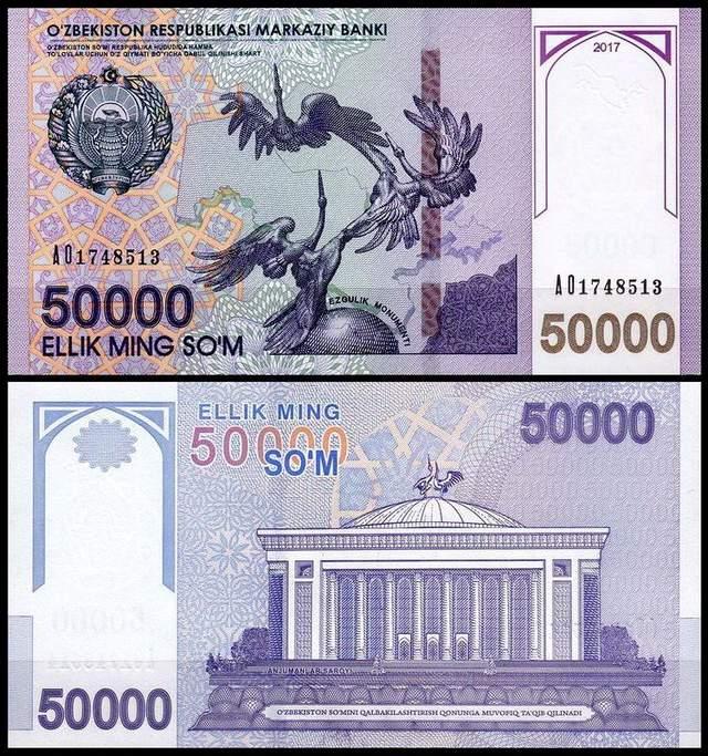 Валюта Узбекистану