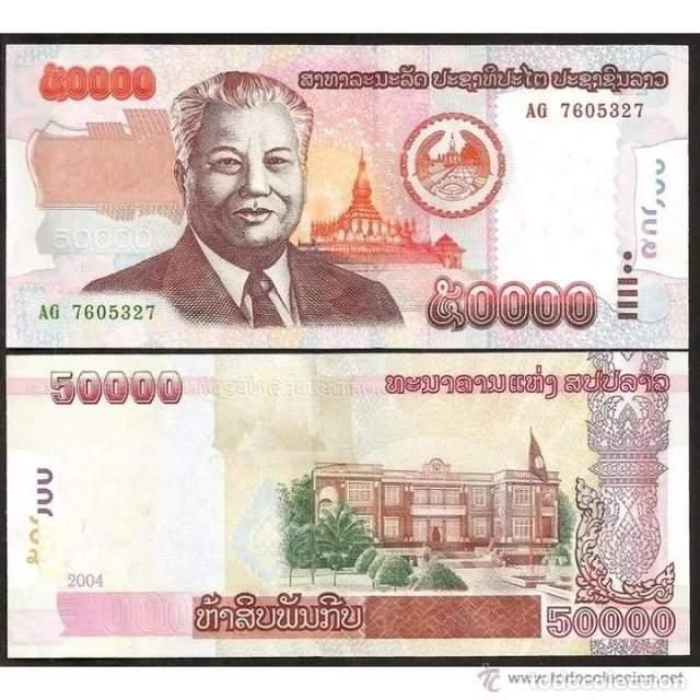 Валюта Лаосу