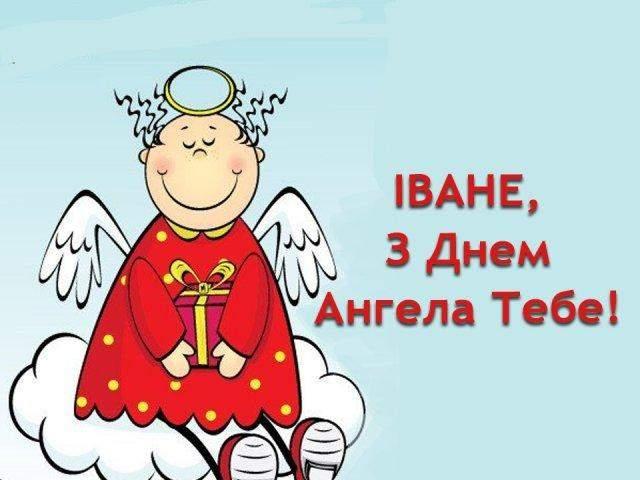 Привітання з днем Ангела Івана