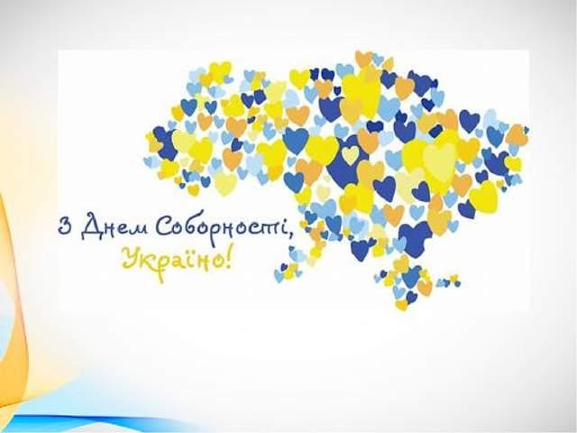 Картинки-привітання з Днем Соборності України