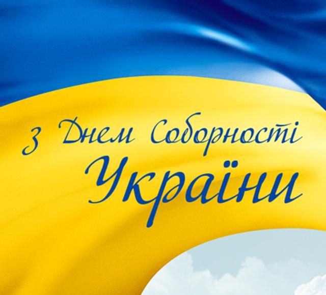 День Соборності України 22 січня