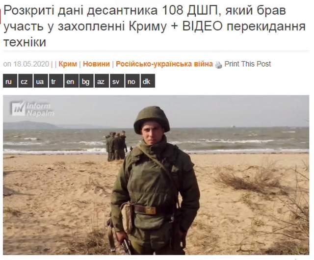 108 десантний полк