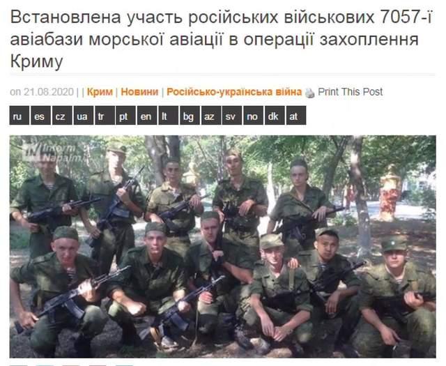Участь російських військ