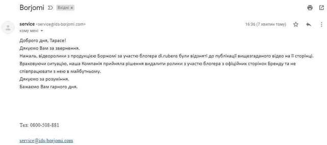 Borjomi видалить ролики за участі скандальної блогерки