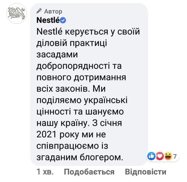 Nestle не співпрацюватиме з Таїсою Онацько
