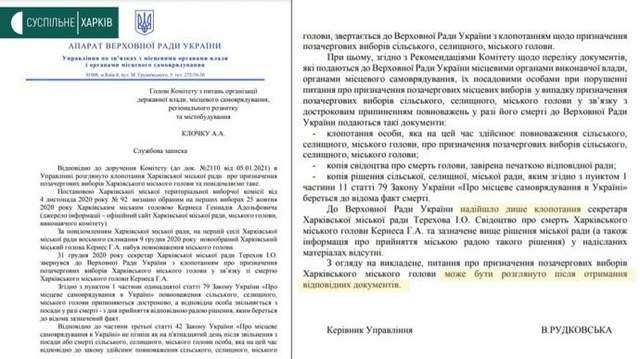 Парламент не може призначити виборів мера Харкова