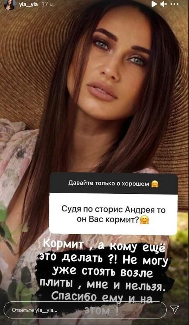 Юлія Леус