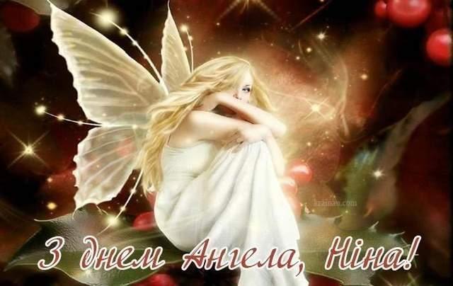 День Ангела Ніни 2021