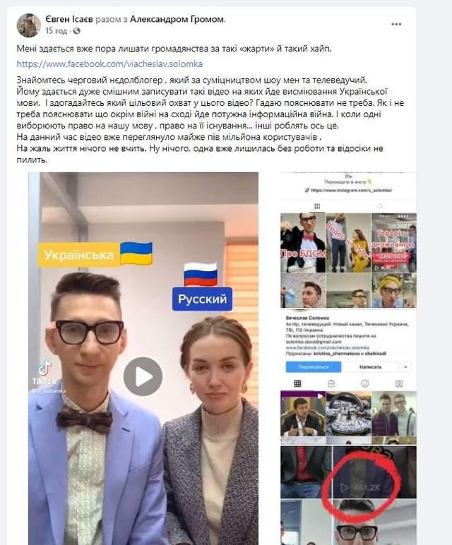 В'ячеслав Соломка висміяв українську мову