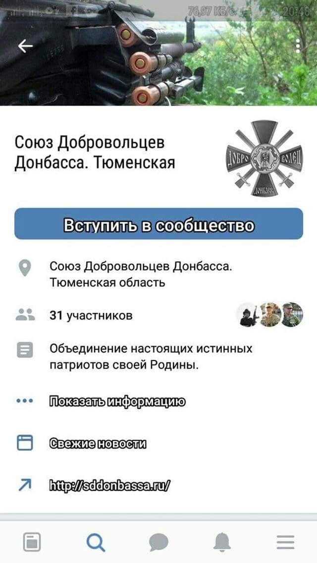 Донбас, бойовики, Росія, Союз добровольців Донбасу в Тюмені