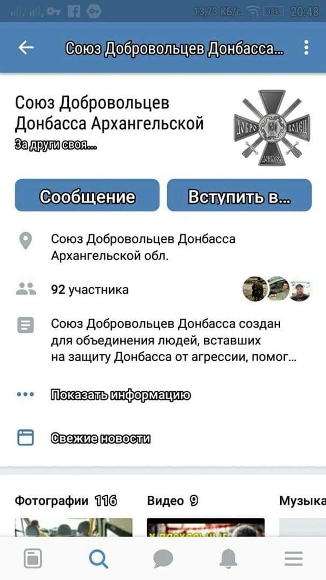 Донбас, бойовики, Росія, Союз добровольців Донбасу в Архангельську