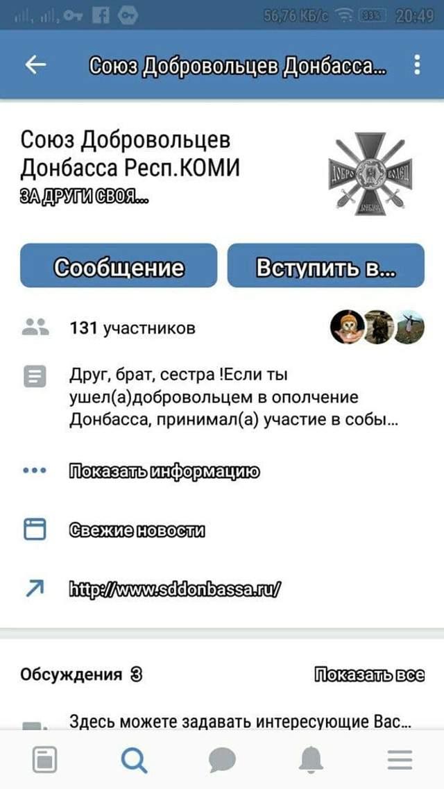 Донбас, бойовики, Росія, Союз добровольців Донбасу в Республіці Комі