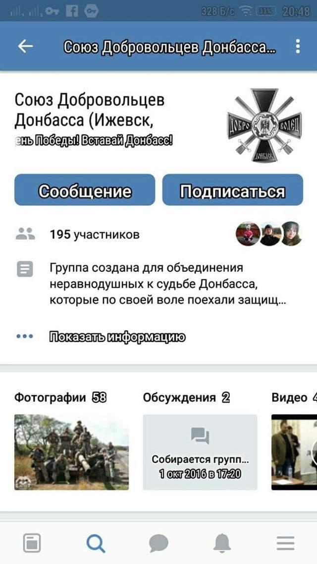 Донбас, бойовики, Росія, Союз добровольців Донбасу в Іжевську